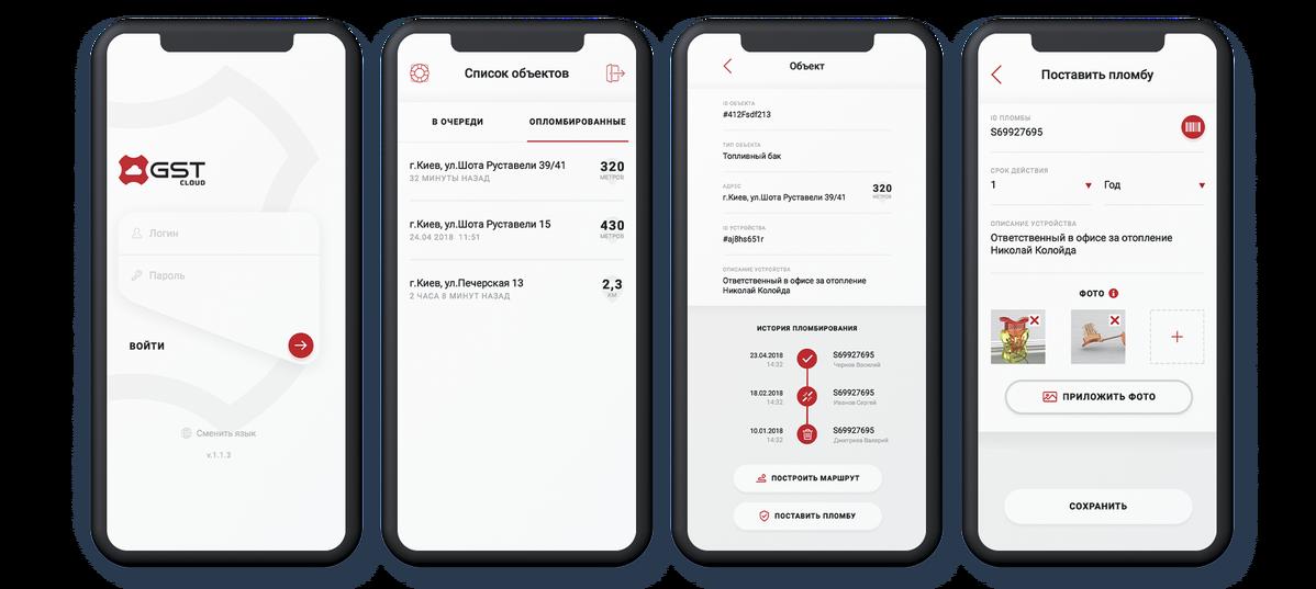 Мобильное приложение автоматизированного учета охранных пломб GST Cloud
